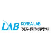 Korea Lab 2021 Goyang