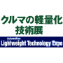 Automotive Lightweight Technology Expo, Tokyo