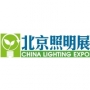 China Lighting Expo