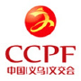 China Yiwu Cultural Products Trade Fair CCPF, Yiwu