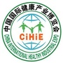 CIHIE - China International Nutrition & Health Industry Expo, Beijing