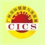 Guangzhou Vacuum Coating Show