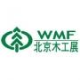 WMF, Beijing